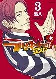 ラッキードッグ1 BLAST 3 (MFコミックス ジーンシリーズ)