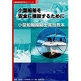 小型船舶を安全に操縦するために―小型船舶操縦士実技教本 (小型船舶教習所教本シリーズ)