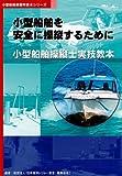 小型船舶を安全に操縦するために―小型船舶操縦士実技教本 (小型船舶教習所教本シリーズ) 画像