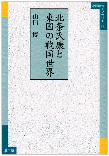 北条氏康と東国の戦国世界 (小田原ライブラリー (13))