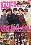 月刊TVガイド関東版 2019年 02 月号 [雑誌]