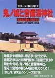 鬼ノ城と吉備津神社—「桃太郎の舞台」を科学する (シリーズ『岡山学』)