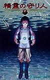 精霊の守り人 2 (ガンガンコミックス)