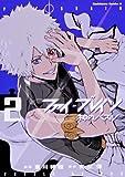 ファイ・ブレイン~神のパズル (2) (カドカワコミックス・エース)