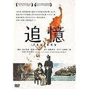 追憶 [DVD]