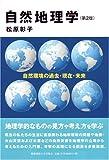 自然地理学 第2版―自然環境の過去・現在・未来