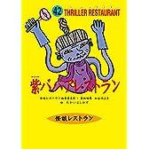 紫ババアレストラン (42) (怪談レストラン)