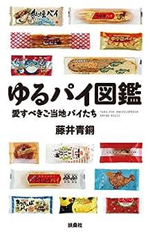 [藤井 青銅]のゆるパイ図鑑 (SPA!BOOKS)