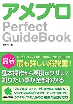 [榎本 元]のアメブロ Perfect GuideBook