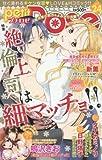 Petit Rose(プチロゼ)(24) 2017年 02 月号 [雑誌]: 漫画ボン 増刊