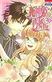 死神姫の再婚 1―薔薇園の時計公爵 (花とゆめCOMICS)