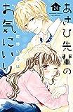 あさひ先輩のお気にいり 分冊版(24) (別冊フレンドコミックス)