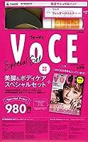 VOCE2017年9月号+ヴェレダバスミルク&神戸装具製作所 救足マシュマロパッド 特別セット ([バラエティ])