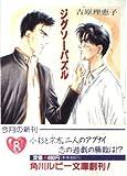 ジグソーパズル (角川ルビー文庫)