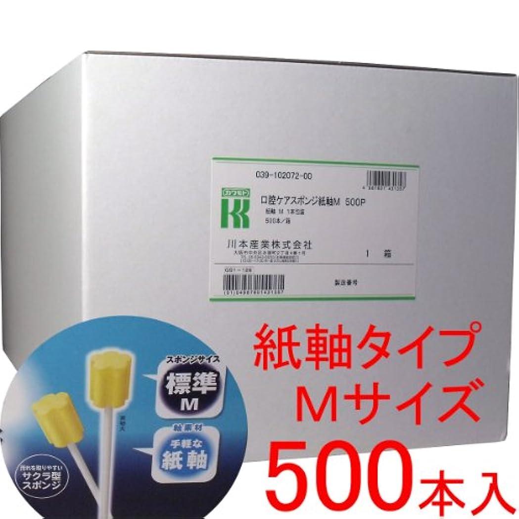フラスコ郵便番号夜明け業務用マウスピュア 口腔ケアスポンジ 紙軸 Mサイズ 500本入