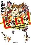 ゼロ! 熊本市動物愛護センター10年の闘い (集英社文庫) 画像