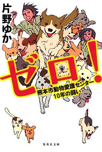 ゼロ! 熊本市動物愛護センター10年の闘い (集英社文庫)
