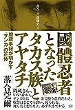 國體忍者となったタカス族とアヤタチ 周蔵手記が明かす「サンカ」の正体 (落合・吉薗秘史)