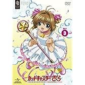 カードキャプターさくら DVD_SET3