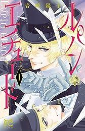 ルパン・エチュード 1 (プリンセス・コミックス)