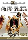 ドリトル先生不思議な旅[DVD]