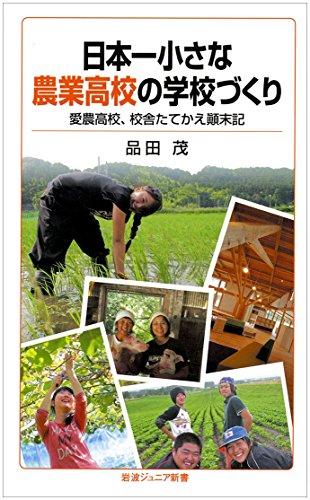 日本一小さな農業高校の学校づくり――愛農高校、校舎たてかえ顛末記 (岩波ジュニア新書)の詳細を見る