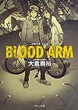 BLOOD ARM (角川文庫)
