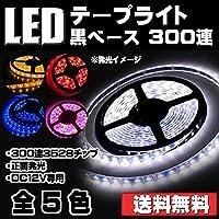 Auto Ideas LEDテープ ライト 黑ベース 5m 300連SMD 正面発光 DC 12V 防水 ホワイト