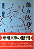 飾り火〈上〉 (新潮文庫)
