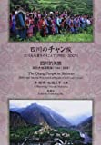 四川のチャン族―〔ブン〕川大地震をのりこえて1950ー2009