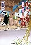 からくり糸車 百姓侍人情剣7 (廣済堂文庫)
