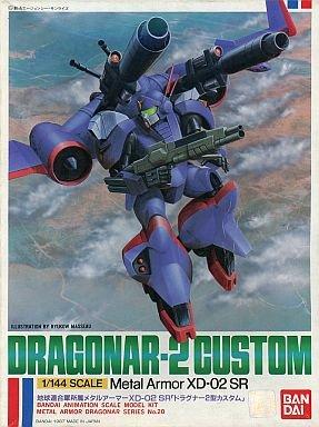 1/144 機甲戦記ドラグナー ドラグナー2型 カスタム