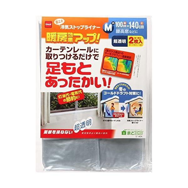 【まとめ買いセット】ニトムズ 冷気 暖気 ストッ...の商品画像