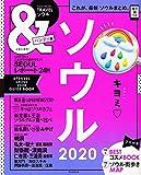 &TRAVEL ソウル 2020【ハンディ版】 (アサヒオリジナル)