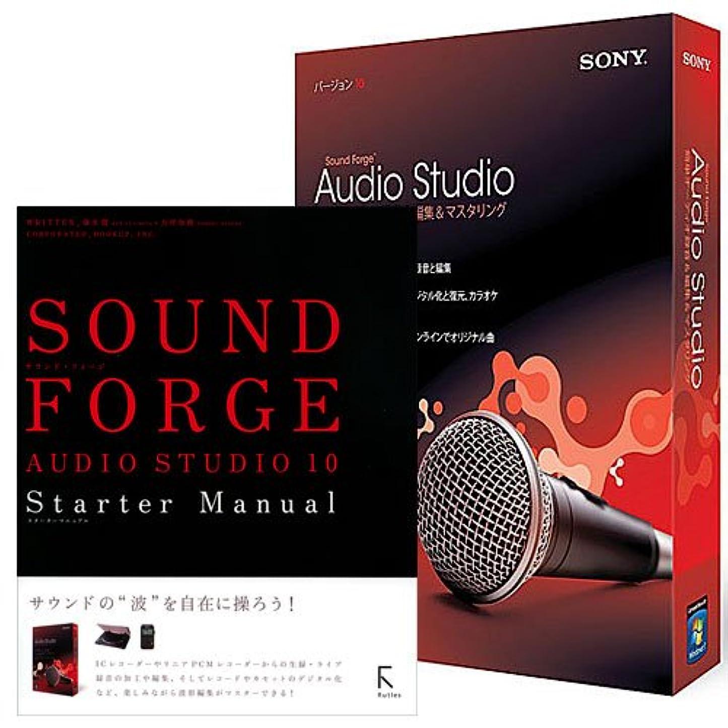チキンバイオレット非難ソニー SOUND FORGE AUDIO STUDIO 10 解説本バンドル
