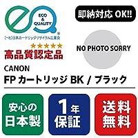 FPカートリッジ400 / ブラック Canon (キャノン) 1年保証付・高品質の国内リサイクルトナー ( Enex : エネックス Exusia : エクシア 再生トナーカートリッジ )
