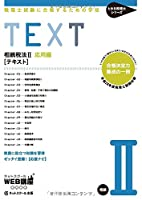 税理士試験に合格するための学校 [テキスト] 相続税法II 【平成28年度版】 (とおる税理士シリーズ)