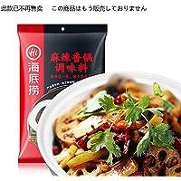 麻辣香锅調味料 调料 调味料 调味品 海底捞麻辣香锅调味料 厨房调料 220g