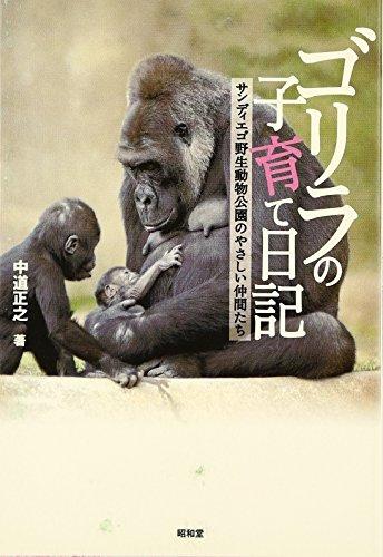 ゴリラの子育て日記—サンディエゴ野生動物公園のやさしい仲間たち