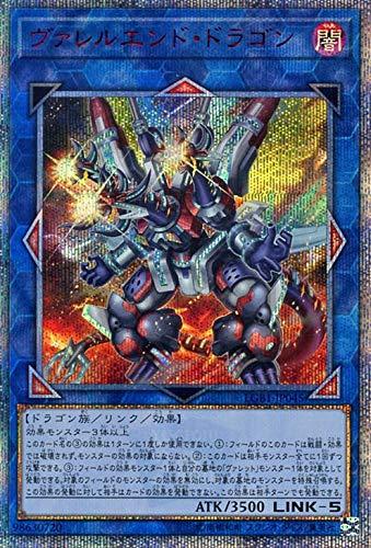遊戯王カード ヴァレルエンド・ドラゴン(20th シークレットレア) LEGENDARY GOLD BOX(LGB1) | リンク 闇属性 ドラゴン族 20th シークレット レア