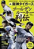 阪神タイガースゴールデンルーキー列伝—若虎の煌めき (B・B MOOK 974)