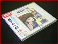 めぞん一刻DVD(14)