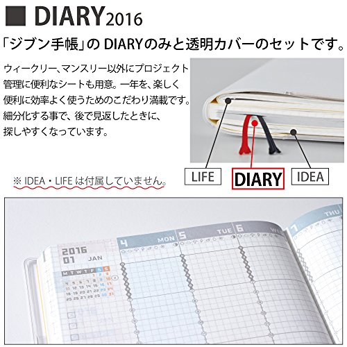 コクヨ ジブン手帳 2016年 DIARY A5スリム ホワイト ニ-JCD1W-16