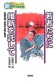 若者たちに維新を託して—吉田松陰、安政の大獄に散る (新ものがたり日本歴史の事件簿 2)