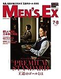 MEN'S EX (メンズ・イーエックス) 2019年7,8月合併号 [雑誌]