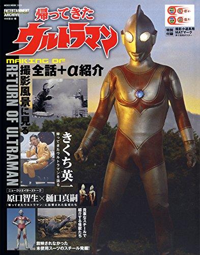 エンターテインメントアーカイブ 帰ってきたウルトラマン (NEKO MOOK)