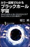 カラー図解でわかるブラックホール宇宙 なんでも底なしに吸い込むのは本当か? 死んだ天体というのは事実か? (サイエンス・アイ新書) / 福江 純 のシリーズ情報を見る