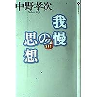 我慢の思想 (潮ライブラリー)