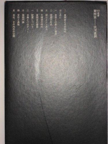 東照宮 (1970年) (SD選書)