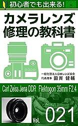 初心者でも出来る!カメラレンズ修理の教科書Vol.021: 『Carl Zeiss Jena DDR 35mm F2.4』篇